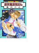 【全1-16セット】お天気お兄さん(スーパービーボーイコミックス)