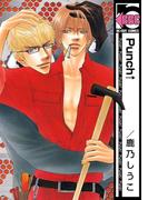 【全1-4セット】Punch↑(ビーボーイコミックス)