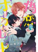 【1-5セット】偽×恋ボーイフレンド(シトロンコミックス)