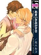 【11-15セット】あまいきみがすき(ビーボーイコミックス)