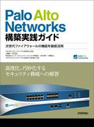 Palo Alto Networks 構築実践ガイド 次世代ファイアウォールの機能を徹底活用