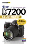 今すぐ使えるかんたんmini Nikon D7200 基本&応用 撮影ガイド(今すぐ使えるかんたん)