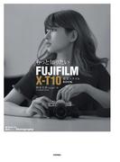 もっと知りたいFUJIFILM X-T10 撮影スタイルBOOK