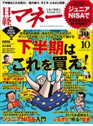 日経マネー2015年10月号(日経マネー)