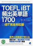 TOEFL iBT頻出英単語1700(音声付)
