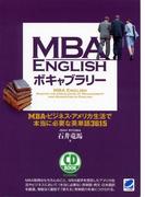 MBA ENGLISH ボキャブラリー(音声付)