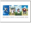 スタジオ地図作品集 (2016年版カレンダー)