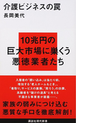 介護ビジネスの罠 (講談社現代新書)(講談社現代新書)