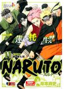 NARUTO 伝ノ11 新・第七班 (SHUEISHA JUMP REMIX)