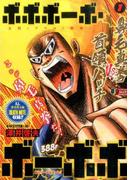 ボボボーボ・ボーボボ 1 鼻毛真拳VS.首領(ドン)パッチ (SHUEISHA JUMP REMIX)