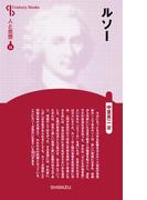 ルソー 新装版 (Century Books 人と思想)