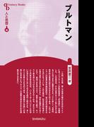 ブルトマン 新装版 (Century Books 人と思想)