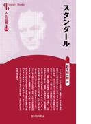 スタンダール 新装版 (Century Books 人と思想)