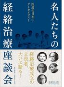 名人たちの経絡治療座談会