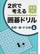 2択で考える囲碁ドリル 発展1 (GO・碁・ドリル)
