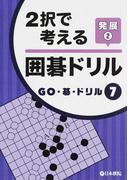 2択で考える囲碁ドリル 発展2 (GO・碁・ドリル)