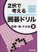 2択で考える囲碁ドリル 発展3 (GO・碁・ドリル)