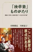 """「独学塾」ものがたり 愚直に30年。夫婦が営む""""いわきの寺子屋"""""""