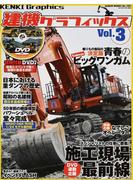 建機グラフィックス Vol.3 ウルトラマシンが威力を発揮する名シーンを公開!