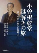 小曽根乾堂謎解きの旅 幕末明治を刻した長崎人