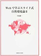 Webで学ぶスライド式自然環境論 2