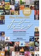 イージーリスニング 500 discs included! (ディスク・コレクション)