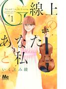 G線上のあなたと私(マーガレットコミックス) 3巻セット(マーガレットコミックス)