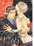 【全1-16セット】ファインダーの標的(ビーボーイコミックス)