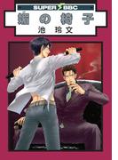 【11-15セット】媚の椅子(スーパービーボーイコミックス)