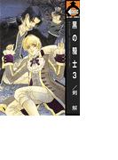 【11-15セット】黒の騎士3(ビーボーイコミックス)