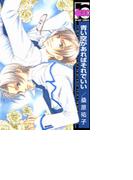 【11-15セット】青い空があればそれでいい(ビーボーイコミックス)