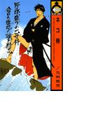 【全1-13セット】ネコ侍(ビーボーイコミックス)