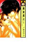 【1-5セット】親友返上!(ビーボーイコミックス)