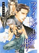 【11-15セット】ファインダーの檻(ビーボーイコミックス)