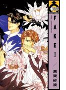 【1-5セット】FAKE(ビーボーイコミックス)