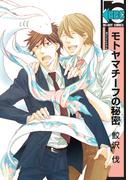 【全1-16セット】モトヤマチーフの秘密(ビーボーイコミックス)