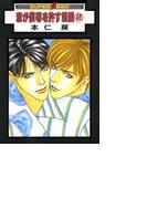 【1-5セット】恋が僕等を許す範囲2(スーパービーボーイコミックス)