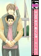 【11-15セット】HUG キス あくしゅ(ビーボーイコミックス)
