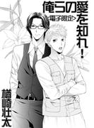 【全1-2セット】俺らの愛を知れ!<電子限定>(ビーボーイデジタルコミックス)