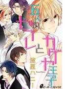 【全1-8セット】五人のセフレとカグヤ王子(eビーボーイコミックス)