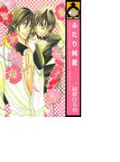 【11-15セット】ふたり純愛(ビーボーイコミックス)