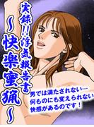 【11-15セット】実録!!浮気報告書~快楽蜜猟~