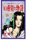 【全1-2セット】甘美で残酷なグリム童話~ある母親の物語~(甘美で残酷なグリム童話 )