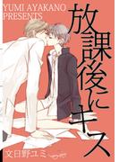 【1-5セット】放課後にキス