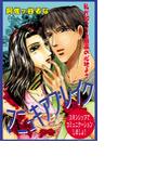 【全1-4セット】マニュキアブレイク(カルトコミックス)