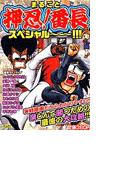 【1-5セット】まるごと押忍!番長スペシャル!!!(カルトコミックス)