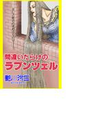 【全1-2セット】甘美で残酷なグリム童話~間違いだらけのラプンツェル~(甘美で残酷なグリム童話 )
