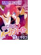 【全1-2セット】ねこねこ☆バージンナイト(XX)