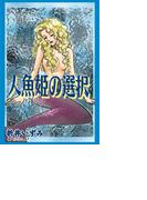 【全1-2セット】甘美で残酷なグリム童話~人魚姫の選択~(甘美で残酷なグリム童話 )