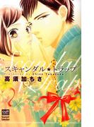 【1-5セット】スキャンダル★トラップ(絶対恋愛Sweet)